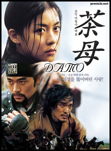 """Damo"" starring Ha Ji-Won, Lee Suh-Jin, Kim Min-Joon"