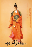 I am King Character Poster 2
