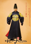 I am King Character Poster 4