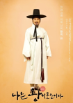 I am King Character Poster 5