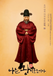I am King Character Poster 6