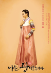 I am King Character Poster 7