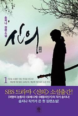 Faith novel vol 1 cover