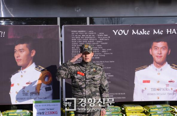 Hyun Bin returns 3